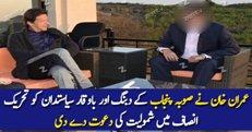Kaptan Ne Punjab Se Dabang Siasatdan Ko PTI Main Shamoliat Ki Dawat De Di