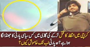 Karachi Defence Mur-der Case: Intezar Ki Gari Main Kis Party Ka Jhanda?