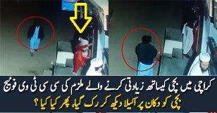 Karachi Zafar Town CCTV Footage
