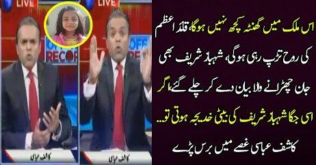 Kashif Abbasi Grills Politicians On Kasur Incident