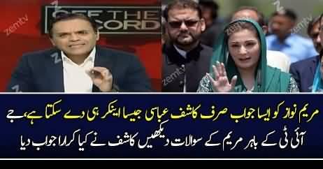 Kashif Abbasi Ka Maryam Nawaz Ko Jawab