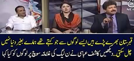 Kashif Abbasi Slams PMLN Leaders