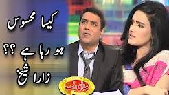 Kesa Mehsoos Ho Raha Hay - Zara Shaikh - Mazaaq Raat