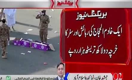 Khadim-ul-Hujjaj ka hakumat ko 20 crore rupay ka teeka