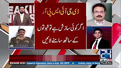 Khawaja Saad Rafiq took a very wrong question, Saeed Qazi