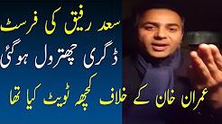 khawaja saad rafique chetrol on his statement against pti imran khan