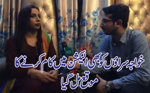 Khawaja Saraaon Ko Bhi Election Mein...