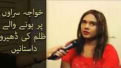 Khawaja Saraon Pay Hony Waly Zulm Ki Dastanain