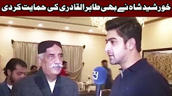 Khursheed Shah Says We Are With Tahir ul Qadri