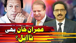 Kia Imran Khan Bhi Na Ehl? - Kal Tak with Javed Chaudhry