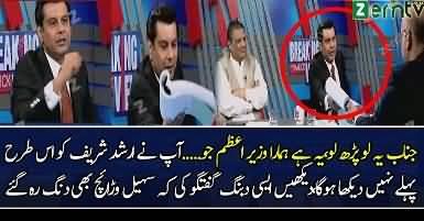 Kia Ye Wali Investments Hain Nawaz Sharif Sahabzadon Ki Companies Me Jiski Waja Se Kashmir.. Arshad Sharif