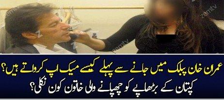 Kiya Imran Khan Make Up Karwate Hain?