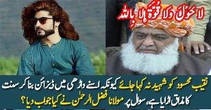 Kiya Naqeeb Shaheed Hai? Molana Fazal Rehman Answer