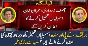 KPK Aur Sindh Assemblian Tehleel…