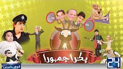 Kun Ke Jamhuriyat Hai - Eid Special Comedy Show - 2 September 2017 - 24 News HD