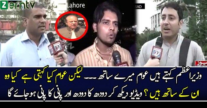 Kya Awam Wazir-e-Aazam Ke Saath Hai..?