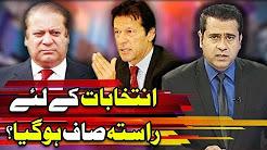 Kya Elections Kay Liye Rasta Saaf Hogya? - Takrar with Imran Khan