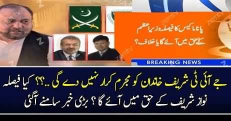Kya JIT Faisla Nawaz Sharif Ke Haq Main Degi..?