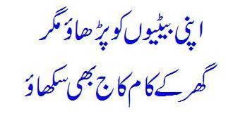 Ladki (Girl) Ko Taleem Yaafta Banaao...Magar