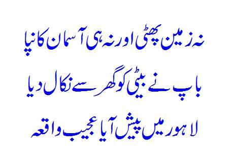 Lahore Mein Ek Baap Ne Beti Ko Ghar Se Nikaal Diya... Very Sad News