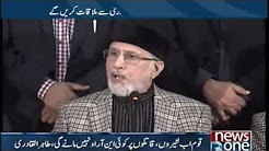 Lahore Tahir ul Qadri will meet Asif Ali Zardari today