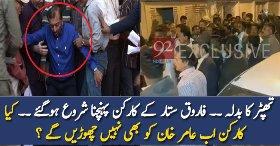 Latest Update On Fight Between Farooq Sattar & Aamir Khan