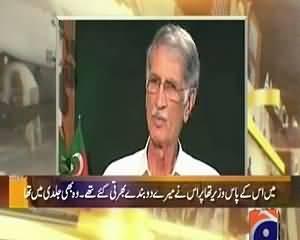 Leak Tape Of Pervez Khattak,Watch His Response - Must Watch