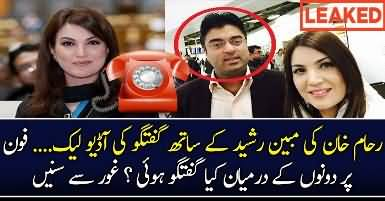 Leaked Audio Of Reham Khan And Mubeen Rasheed