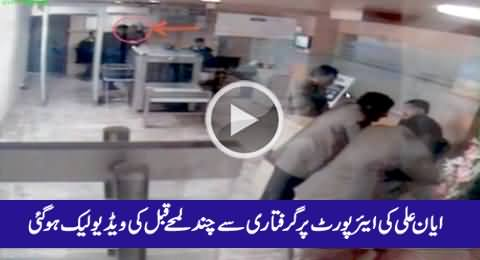 Leaked CCTV Footage of Ayyan Ali Before Being Arrested at Airport, Exclusive Video