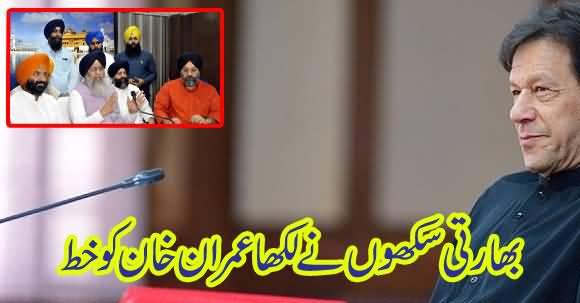 Letter to Prime Minister Imran Khan of Indian Sikh