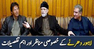Live Update On Lahore Dharna - 17 Jan 2018
