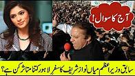 Live with Maria Zulfiqar 9 August 2017, Nawaz Sharif Ki LAHORE RALLY, Challenge Supreme Court