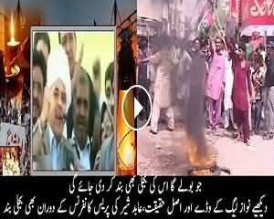Loadshedding And Promises Of Government - Watch Now