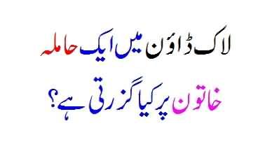 Lock Down Mein Ek Pregnant Aurat...Woman Par Kya Guzarti Hai?