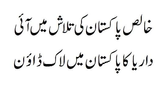 Lock Down Mein Pakistan Ko Kaisa Paaya?