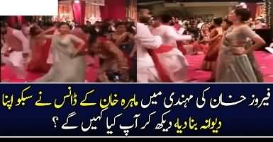 Mahira Khan Dance Performance on Feroz Khan Mehndi