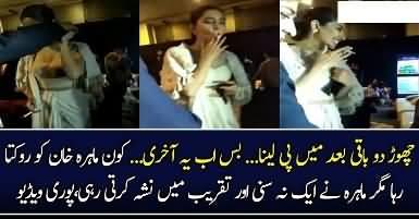 Mahira Khan Smoking In Party