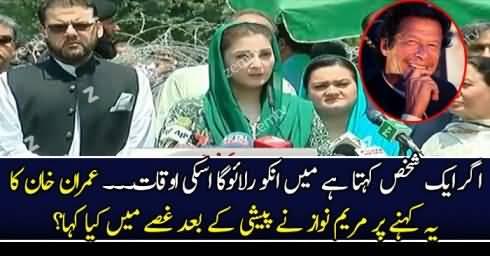 Main Inko Rulaoga… Maryam Nawaz Response On Imran Khan Statement