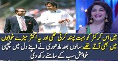 Main Is Cricketer Ko Bahut Pasand Karti Thi .. Madhuri Dixit