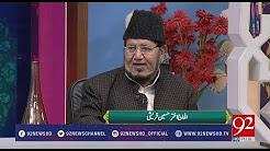 Manqabat - Allah Re Kya Baargah e Ghaus e Jalee Hai - 24 December 2017