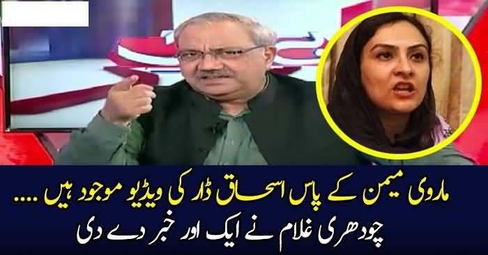 Marvi Memon Ke Pas Ishaq Ki Video Hain - Chaudhry Ghulam