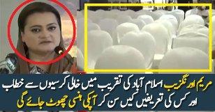 Maryam Aurangzeb Addressees To Empty Chairs In Islamabad