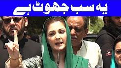 Maryam Nawaz Cleared all Misunderstandings