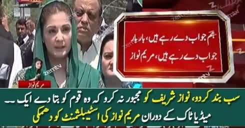 Maryam Nawaz Exclusive Message For Establishment During Media Talk