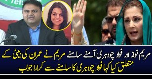 Maryam Nawaz & Fawad Chaudhary Fight On Twitter
