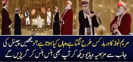 """ Maryam Nawaz Ka Darbar "" Funny Video"