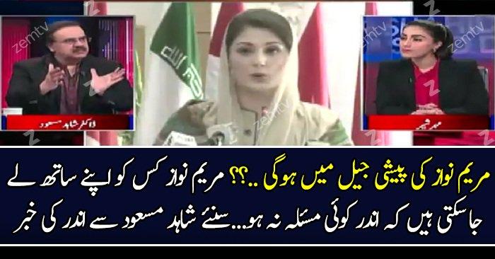 Maryam Nawaz Ki JIT Mein Peshi Par Kia Changing Ki Jarahi Hai…?
