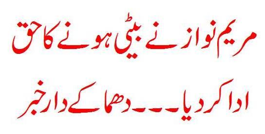 Maryam Nawaz Ne Beti (Daughter) Hone Ka Haq Adaa Kar Diya