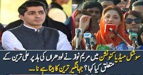 Maryam Nawaz Response On Ali Khan Tareen