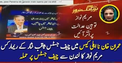 Maryam Nawaz Response On CJ Saqib Nisar Remarks